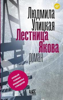 улицкая людмила евгеньевна книги список