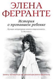 Элена Ферранте. История о пропавшем ребенке