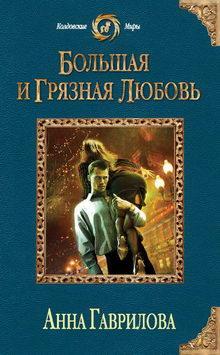 Анна Гаврилова. Большая и грязная любовь