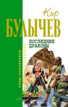 книга Последние драконы