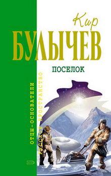 книга Посёлок