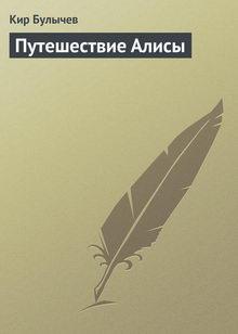 книга Путешествие Алисы