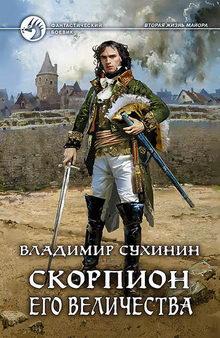 Владимир Сухинин. Скорпион Его Величества
