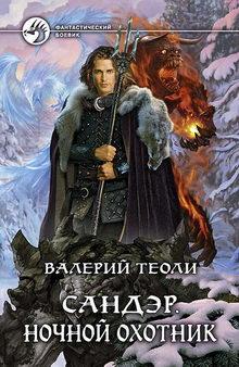 Валерий Теоли. Сандэр. Ночной Охотник