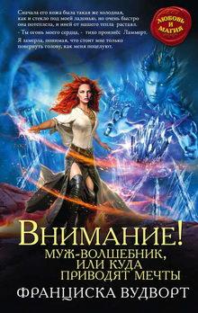 любовь и магия серия книг