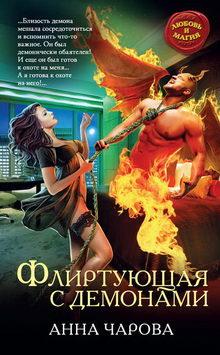 Анна Чарова. Флиртующая с демонами