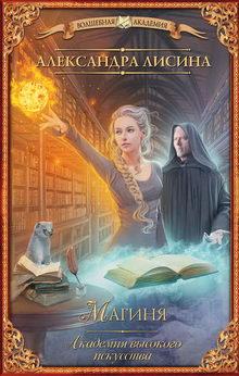 Александра Лисина. Магиня