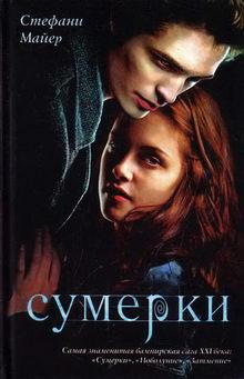 книги про вампиров и любовь к смертной девушке
