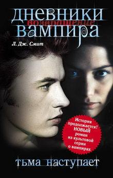 Лиза Джейн Смит. Дневники вампира: Возвращение. Тьма наступает