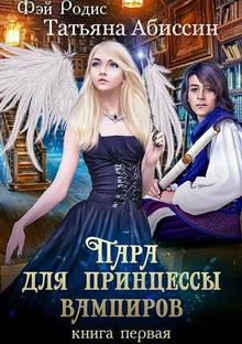 Татьяна Абиссин. Пара для принцессы вампиров. Книга первая