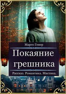 Марго Генер. Покаяние грешника