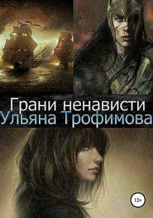 Ульяна Трофимова. Грани ненависти