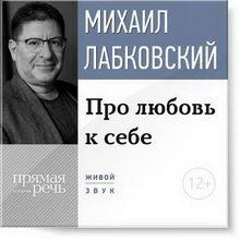психолог михаил лабковский книги