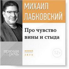 михаил лабковский аудиолекции