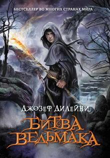 серия книг ученик ведьмака