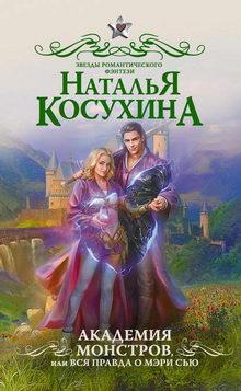 звезды романтического фэнтези серия книг