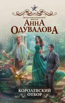 Анна Одувалова. Королевский отбор