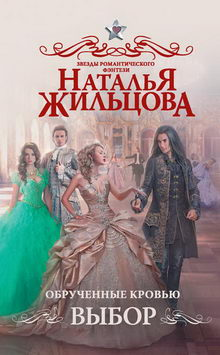 Наталья Жильцова. Обрученные кровью. Выбор