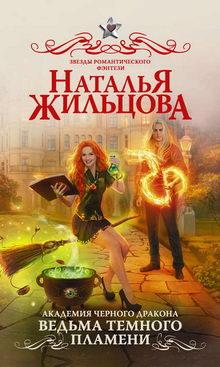 Наталья Жильцова. Академия черного дракона. Ведьма темного пламени