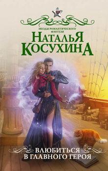 Наталья Косухина Влюбиться в главного героя (сборник)