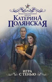 Катерина Полянская. Игра с тенью