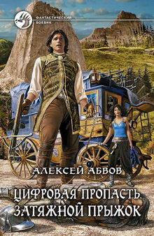 абвов алексей сергеевич все книги автора