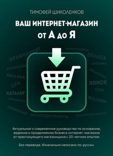 Тимофей Шиколенков. Ваш интернет-магазин от А до Я