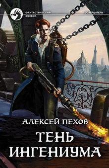Алексей Пехов. Тень ингениума