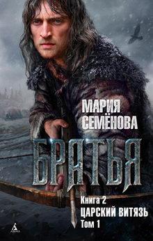 Мария Семёнова. Царский витязь. Том 1