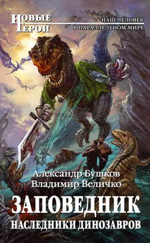 Заповедник. Наследники динозавров