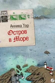 Анника Тор. Остров в море