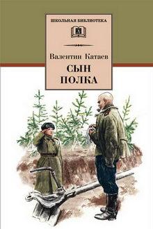 книги о войне детям