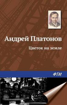 Андрей Платонов. Цветок на земле