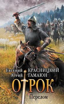 красницкий евгений сергеевич все книги