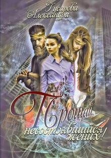 книги фэнтези про отбор невест