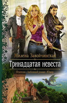 Милена Завойчинская. Тринадцатая невеста