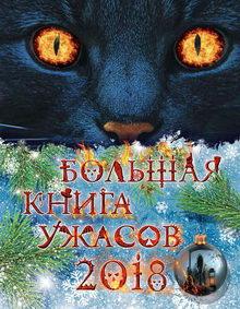 Елена Арсеньева, Ирина Щеглова, Роман Волков. Большая книга ужасов 2018