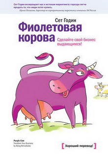 Сет Годин. Фиолетовая корова. Сделайте свой бизнес выдающимся!
