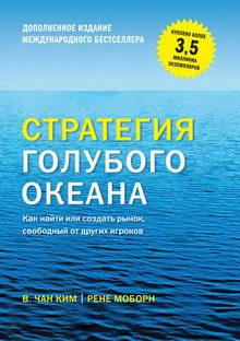Рене Моборн, Ким Чан. Стратегия голубого океана. Как найти или создать рынок, свободный от других игроков