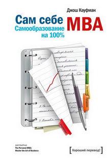 Джош Кауфман. Сам себе MBA. Самообразование на 100%