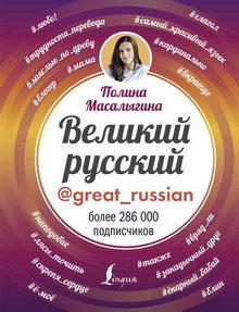 Полина Масалыгина. Великий русский