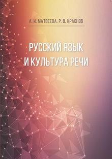 А. И. Матвеева, Р. В. Краснов. Русский язык и культура речи