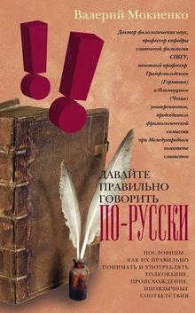 В. М. Мокиенко. Давайте правильно говорить по-русски! Пословицы: как их правильно понимать и употреблять, толкование, происхождение, иноязычные соответствия