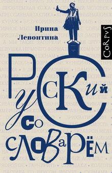 Ирина Левонтина. Русский со словарем