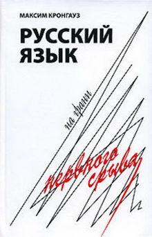 Максим Кронгауз. Русский язык на грани нервного срыва