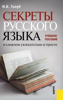И. Б. Голуб. Секреты русского языка. О сложном увлекательно и просто