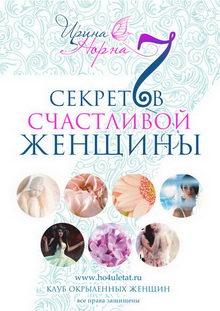 Ирина Норна. 7 секретов счастливой женщины