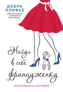 книги для саморазвития и самосовершенствования для девушек