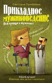 Светлана Прокопчик. Прикладное мужиковедение
