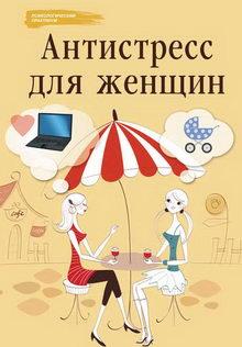 книги по саморазвитию которые стоит прочитать женщине
